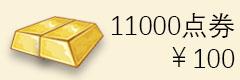 11000.jpg