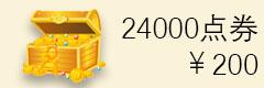 24000.jpg